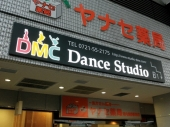 DMC Dance Studio
